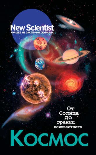 Коллектив авторов, Космос. От Солнца до границ неизвестного
