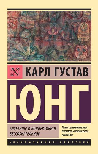 Карл Юнг, Архетипы и коллективное бессознательное