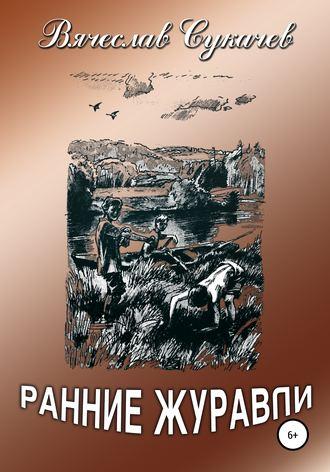 Вячеслав Сукачев, Ранние журавли