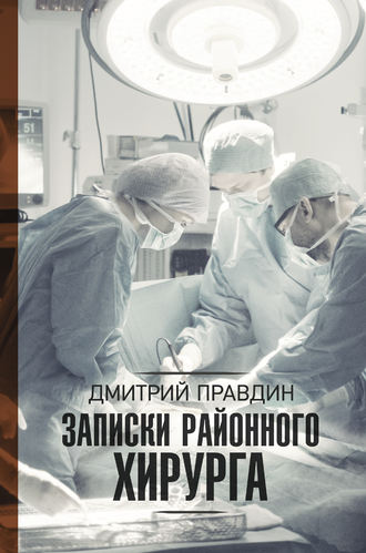 Дмитрий Правдин, Записки районного хирурга