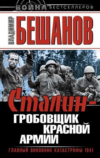 Владимир Бешанов, Сталин – гробовщик Красной Армии. Главный виновник Катастрофы 1941