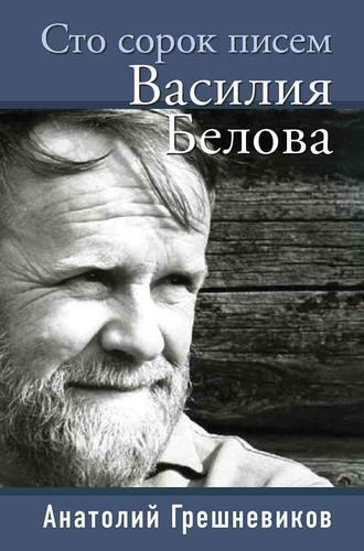 Анатолий Грешневиков, Сто сорок писем Василия Белова