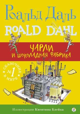 Роальд Даль, Чарли и шоколадная фабрика
