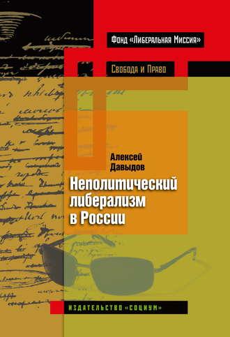 Алексей Давыдов, Неполитический либерализм в России