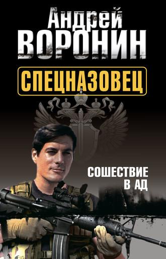 Андрей Воронин, Спецназовец. Сошествие в ад