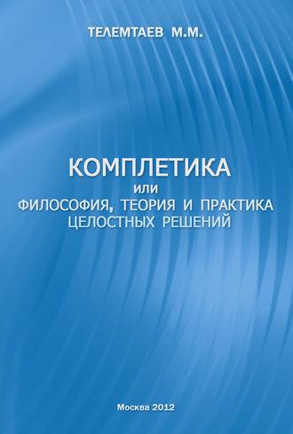 Марат Телемтаев Комплетика или философия, теория и практика целостных решений