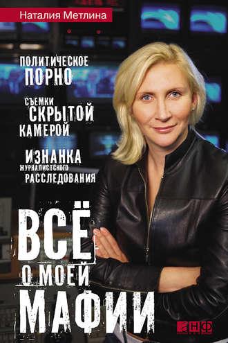 Наталья Метлина, Все о моей мафии