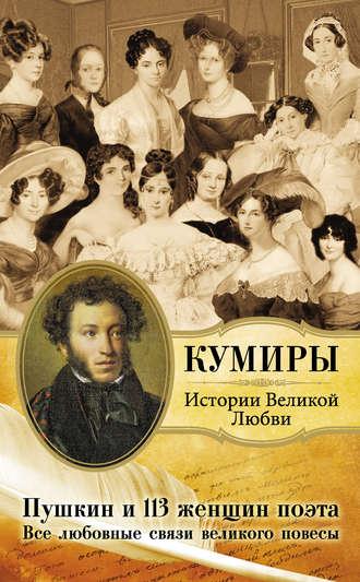 Литагент «АСТ», Пушкин и 113 женщин поэта. Все любовные связи великого повесы