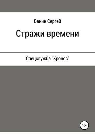 Сергей Ванин, Стражи времени