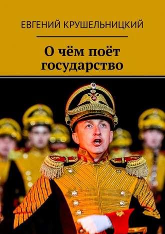 Евгений Крушельницкий, Очём поёт государство