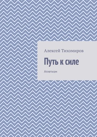 Алексей Тихомиров, Путь ксиле. Атлетизм