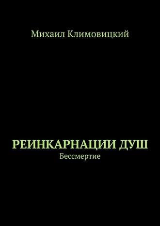 Михаил Климовицкий, Реинкарнациидуш. Бессмертие