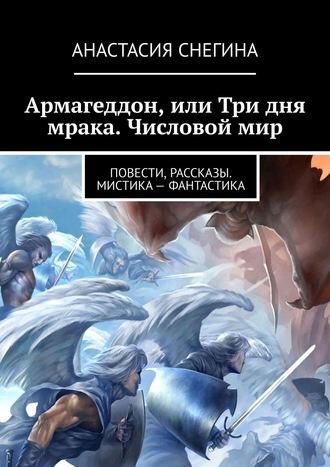 Анастасия Снегина, Армагеддон, или Три дня мрака