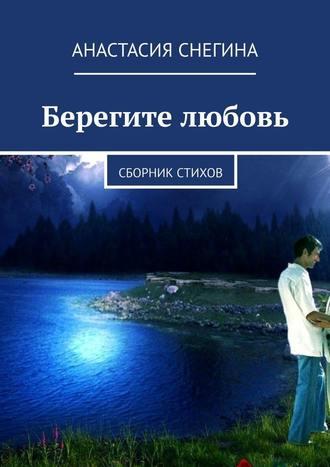 Анастасия Снегина, Берегите любовь. Сборник стихов