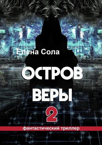 Елена Сола, Остров Веры–2
