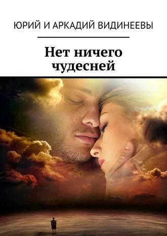 Юрий и Аркадий Видинеевы, Нет ничего чудесней