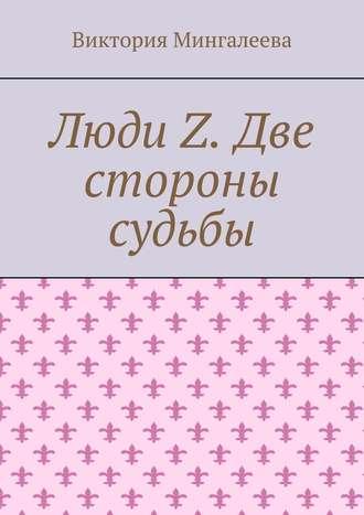 Виктория Мингалеева, Люди Z. Две стороны судьбы