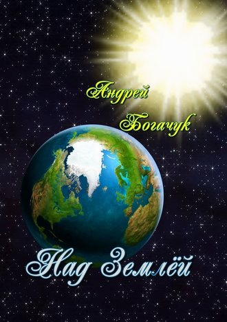 Андрей Богачук, Над Землёй