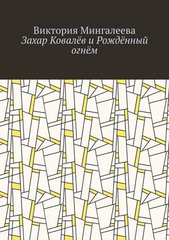 Виктория Мингалеева, Захар Ковалёв иРождённый огнём