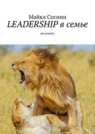 Майкл Соснин, LEADERSHIP всемье. Personality