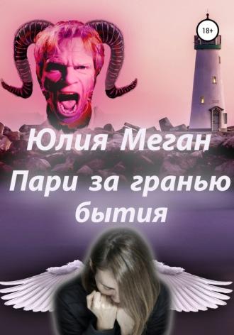 Юлия Меган, Пари за гранью бытия