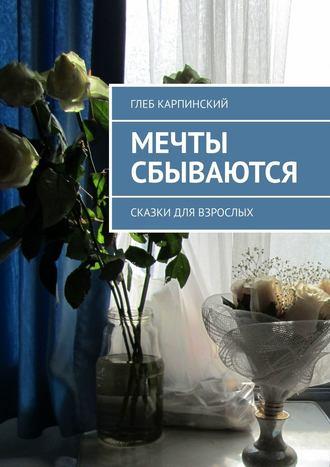Глеб Карпинский, Мечты сбываются. Сказки для взрослых
