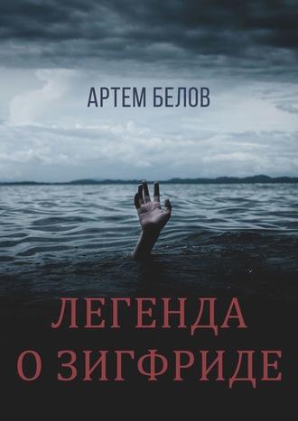 Артем Белов, Легенда оЗигфриде