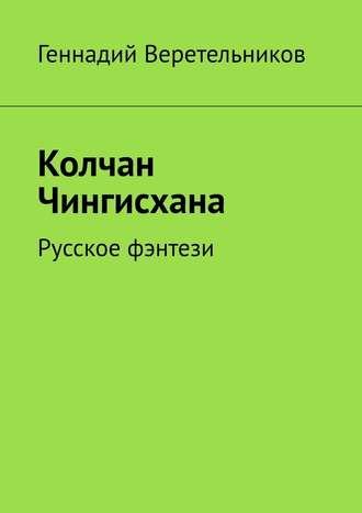 Геннадий Веретельников, Колчан Чингисхана. Русское фэнтези