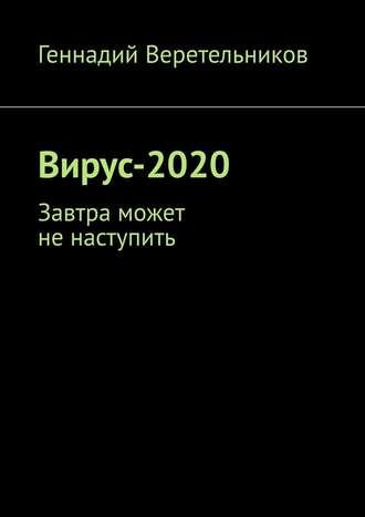 Геннадий Веретельников, Вирус-2020. Завтра может не наступить