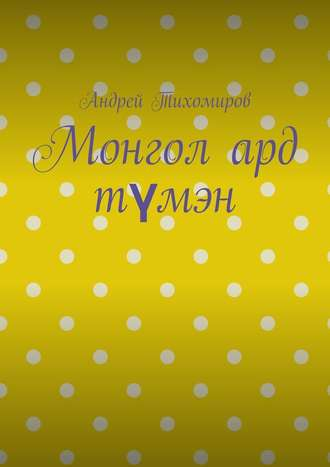 Андрей Тихомиров, Монгол ард түмэн. Хэл, шилжилт хөдөлгөөн, гааль