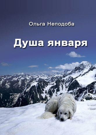 Ольга Неподоба, Душа января