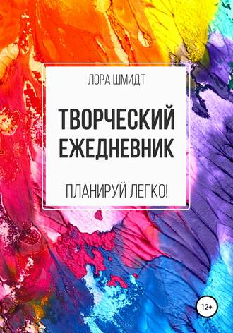 Лора Шмидт, Творческий ежедневник