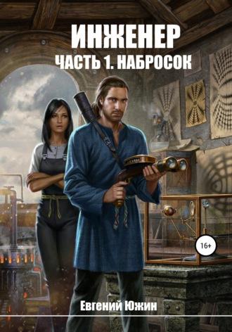 Евгений Южин, Инженер. Часть 1. Набросок