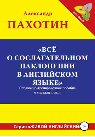 Александр Пахотин, Всё о сослагательном наклонении в английском языке