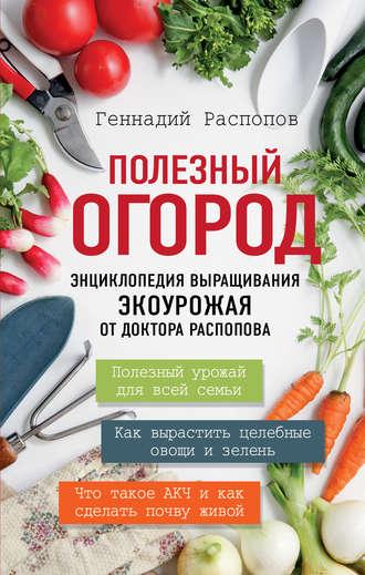 Геннадий Распопов, Полезный огород. Энциклопедия выращивания экоурожая от доктора Распопова