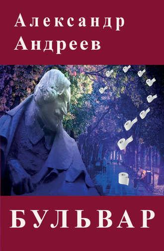 Александр Андреев, Бульвар