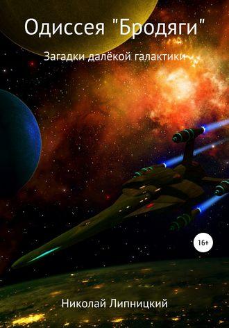 Николай Липницкий, Одиссея «Бродяги». Загадки далёкой галактики
