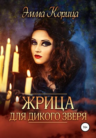 Эмма Корица, Жрица для дикого зверя