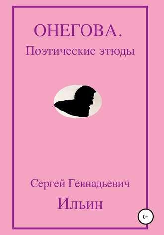 Сергей Ильин, Онегова. Поэтические этюды