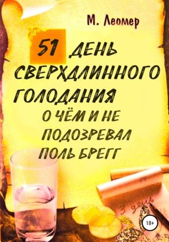 Михаил Леомер, 51 день сверхдлинного голодания. О чём и не подозревал Поль Брегг