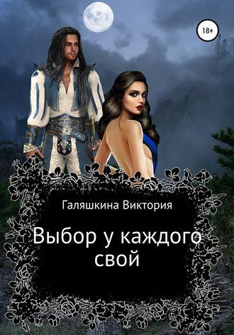 Виктория Галяшкина, Выбор у каждого свой