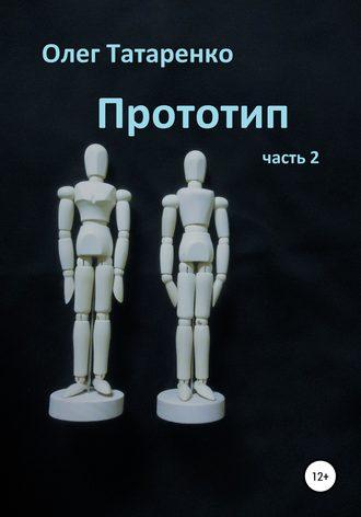 Олег Татаренко, Прототип. Часть 2