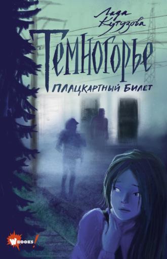 Лада Кутузова, Темногорье. Плацкартный билет