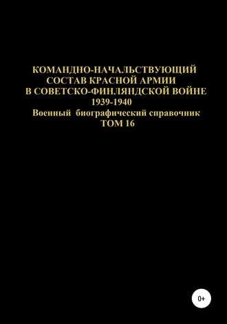 Денис Соловьев, Командно-начальствующий состав Красной Армии в Советско-Финляндской войне 1939-1940 гг. Том 16