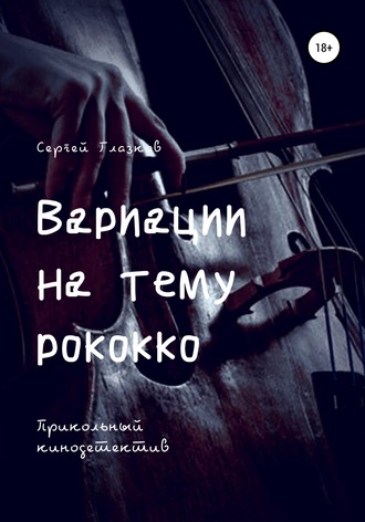Сергей Глазков, Вариации на тему рококко