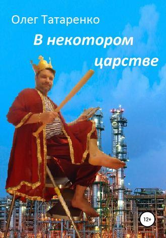 Олег Татаренко, В некотором царстве