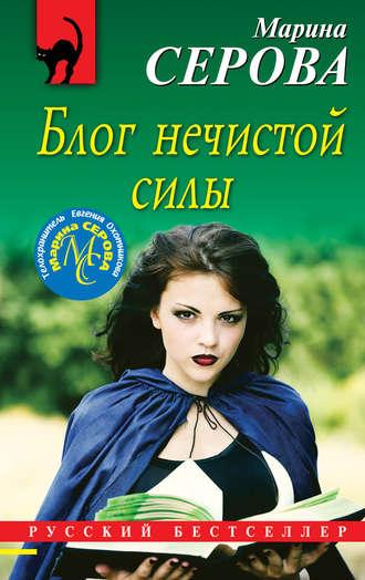 Марина Серова, Блог нечистой силы