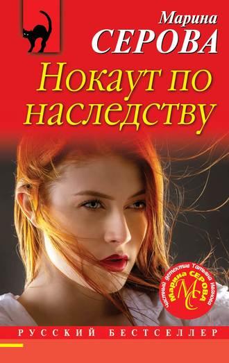 Марина Серова, Нокаут по наследству