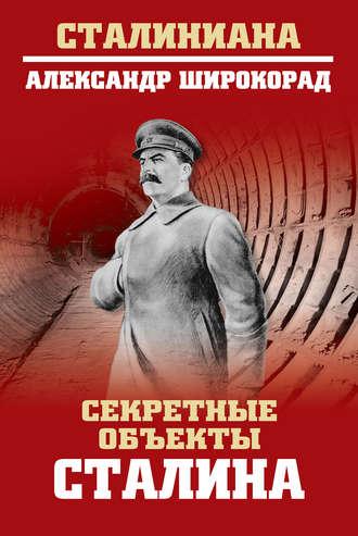 Александр Широкорад, Секретные объекты Сталина