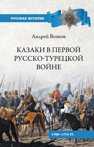 Андрей Венков, Казаки в Первой русско-турецкой войне. 1768–1774гг..